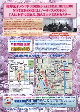 宅建受験専門校 宅建ゼミナール 総合パンフレット表4